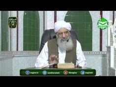 Surah Fatiha Verse No.3 | Tafseer ul Quran At Nagina Masjid 28-10-2016  |