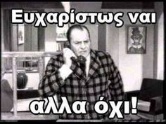 Pic of the day (lolek) Greek Memes, Funny Greek, Greek Quotes, Funny Picture Quotes, Movie Quotes, Funny Pictures, Life Quotes, Funny Cute, The Funny