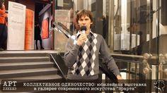 """КОЛЛЕКТИВНОЕ ОДИНОЧЕСТВО: выставка в """"Эрарте"""" (АРТЛИКБЕЗ № 82)"""