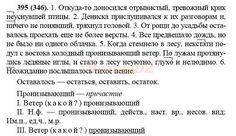 ГДЗ 395 Answers To Homework