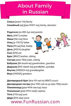 Learn Russian Words About Family - www.FunRussian.com