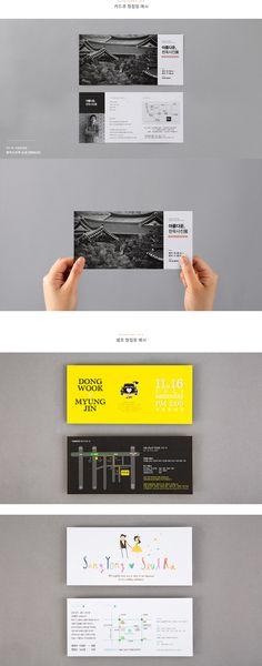 셀프청첩장 카드큐 특이한청첩장 diy청첩장 모바일청첩장 Ticket Card, Ticket Invitation, Wedding Invitations, Ticket Design, Fashion Typography, Editorial Design, Contents, Layout Design, Graphic Design