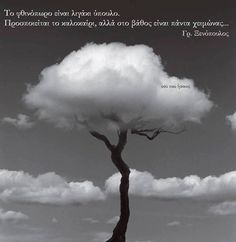Black and White Art Photography . chema madoz has a unique perspective for black and white photography Man Ray, Fotografia Fine Art, Clouds Pattern, Photocollage, Ansel Adams, Jolie Photo, White Art, Black White Photos, Black Art