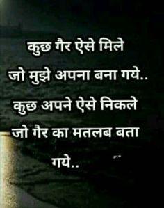 Hindi Qoutes, Hindi Quotes On Life, Marathi Quotes, Epic Quotes, Motivational Quotes In Hindi, Like Quotes, Heart Quotes, Quotations, Indian Quotes