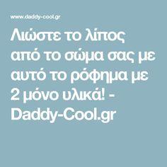 Λιώστε το λίπος από το σώμα σας με αυτό το ρόφημα με 2 μόνο υλικά! - Daddy-Cool.gr