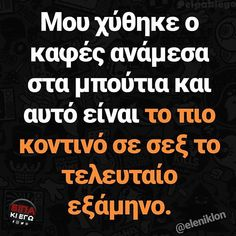 Funny Greek Quotes, Funny Quotes, My Motto, Erotic, Company Logo, Funny Shit, Funny Phrases, Funny Things, Funny Qoutes