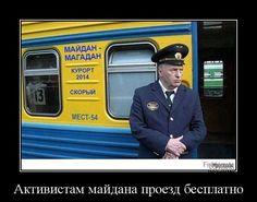 Активистам майдана проезд бесплатно