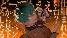 I Love Anime, All Anime, Tragic Comedy, Rap Battle, Anime People, Character Art, Wonderland, Artsy, Animation