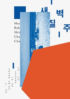 30 Gorgeous Examples of Korean Graphic Design There's something absolutely fascinating about the Korean culture. It has taken over the entire world, with Korean pop stars, Korean makeup, Korean fashion, and everything else Korean dominating th… Korean Design, Japanese Graphic Design, Graphic Design Layouts, Graphic Design Posters, Graphic Design Typography, Layout Design, Luxury Graphic Design, Brochure Design, Cover Design