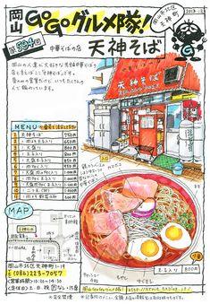 tenjin soba okayama japan