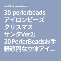 3D perlerbeads アイロンビーズ クリスマス サンタVer2: 3DPerlerBeadsお手軽頑固な立体アイロンビーズ Hama Beads, Blog, Xmas, Noel, Hama Bead, Fuse Beads