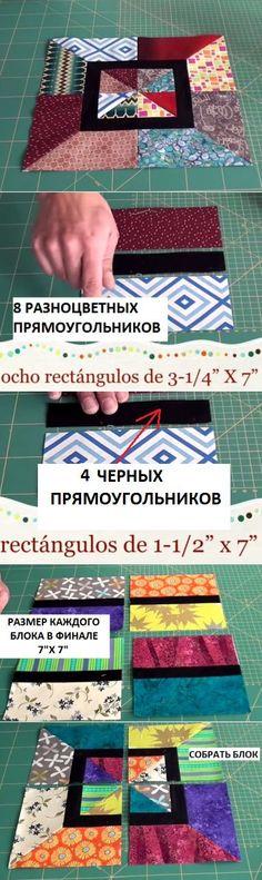 Es poco sobre pechvorke, kviltinge y la vida Poco sobre patchwork, quilting y la vida: la Clase maestra El bloque ' Карнавал'. Quilting For Beginners, Quilting Tutorials, Quilting Projects, Quilting Designs, Patch Quilt, Applique Quilts, Quilt Blocks, Scrappy Quilts, Easy Quilts