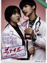 Blood Korean Drama