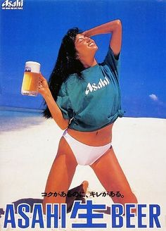 Actress 山口智子 (Tomoko Yamaguchi) for Asahi Beer Retro Advertising, Retro Ads, Vintage Advertisements, Vintage Ads, Vintage Posters, Vintage Photos, 80s Ads, Beer Poster, Beer Girl