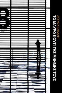 Το μαύρο κουτί της μνήμης τους by Δώρα Κασκάλη Literary Fiction, Historical Fiction, Black Authors, Short Stories, Novels, This Book, Fiction, Romance Novels
