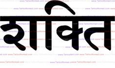 Tattoo-Sanskrit-POWER-STRENGTH
