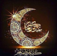 عيدكم مبارك. كل عام وأنتم بخير.