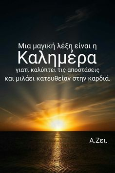 Good Morning Good Night, Quotes, Anastasia, Ideas, Quotations, Thoughts, Quote, Shut Up Quotes