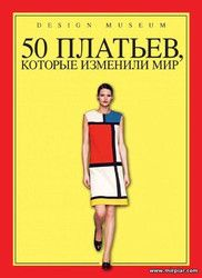 """Книга """"50 платьев, которые изменили мир"""" - скачать здесь http://mirpiar.com/forum/7-131-1"""