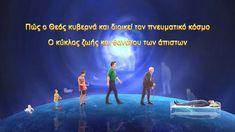 «Ο ίδιος ο Θεός, ο μοναδικός (Ι') Ο Θεός είναι η πηγή της ζωής  των πάντ... Anna Miller, God, Film, Movies, Movie Posters, Dios, Movie, Film Stock, Film Poster