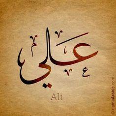Ali Name Arabic Calligraphy Design