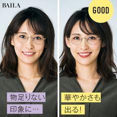 誰でもマネできる!美人3割増しの【メガネのワンテクニック集】|@BAILA|おしゃれ感度の高い30代に向けてファッション、ビューティ、ライフスタイル、結婚、恋愛等のリアルを届けるサイト Hair Designs, Fashion Advice, Fasion, Health And Beauty, Hair Makeup, Hair Beauty, Make Up, Hairstyle, Cosmetics