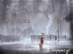 Greek Quotes, Philosophy, Literature, Poetry, Words, Movies, Movie Posters, Photography, Facebook