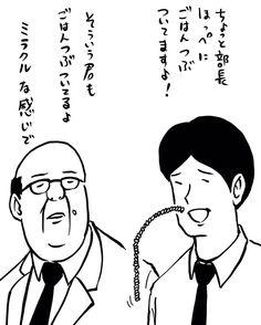 #サラリーマン山崎シゲルあいうえお vol.10  こ【ごはんつぶ】