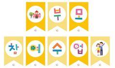 1번째 이미지 Classroom Displays, Classroom Organization, Kindergarten Activities, Diy And Crafts, Playing Cards, Teaching, Education, School, Blog