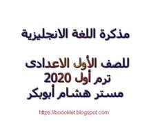 أول مذكرة لغة إنجليزية كاملة للصف الثاني الاعدادي 2021 لمستر هشام أبو بكر مذكرة انجليزي وورد English Periodic Table Boarding Pass