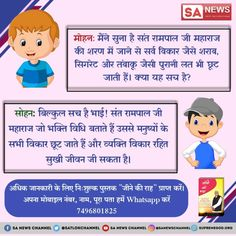 Satlok Ashram News Channel is providing information related to Satlok Ashram. Believe In God Quotes, Quotes About God, Teacher Bible Verse, Holy Spirit Lesson, Cool Optical Illusions, Gita Quotes, Mothers Day Weekend, Wine House, Truth Of Life