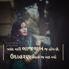 #gujratiquotes #gujjuquotes #true #quotes #gujju #gujarat #gujju #gujarati#shayari #Emj #lite_feelings #jokes #daman #gujaratishayari #love #motivation Love Quotes For Her, All Quotes, People Quotes, True Quotes, Love Shayari Romantic, Romantic Love Quotes, Minions, Distance Relationship Quotes, Comedy Quotes
