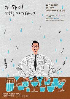 디오션이 알려주는 공연정보 ---------------------------------- <가까이 '이한철x나우'> 2015.09.08 (화) 서울시 우리마포복지관 1층 강당 예매 : 부루다콘서트