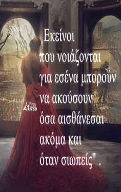 Advice Quotes, Wisdom Quotes, Love Quotes, Cool Words, Wise Words, Life Code, Greek Words, Live Laugh Love, Greek Quotes