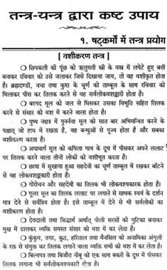 Vedic Mantras, Hindu Mantras, Love Life Quotes, Good Thoughts Quotes, Rishikesh, Ayurveda, Lord Shiva Mantra, Astrology Hindi, All Mantra