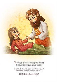 Jesus Cartoon, Cartoon Kids, Sketches Of Love, Jesus Painting, Cool Anime Girl, Bible Verse Wallpaper, Jesus Art, Bible For Kids, Religious Icons