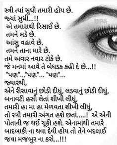 Love Husband Quotes, Daughter Quotes, Bird Quotes, Love Quotes, Indian Wedding Pictures, Boyfriend Photos, True Feelings Quotes, Gujarati Quotes, Real Life Quotes