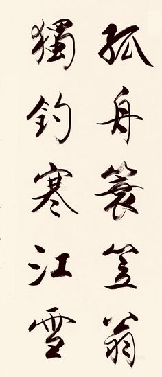 Practice paper for learning Chinese characters calligraphy Sumi-e - copy writing a letter in chinese format