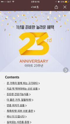 Web Design, Page Design, Layout Design, Pop Up Banner, Web Banner, Ecommerce, Korea Design, Anniversary Logo, Event Banner