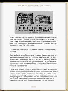 Пять баксов для доктора Брауна. Книга 3  http://www.imobilco.ru/books/-/650800/