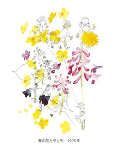 春の花と子ども 1970年
