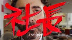 Curta: The Boss