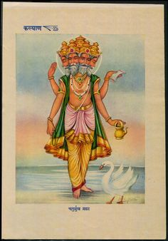 Chaturmukh Brahma / The Bramha of our Universe with 4 heads and His Vahanchalak ( Universal vehicle ) the Swan.   Bramha ji: Devta or Minister of the Universe - Creating the Universe is His major task. He is immense wise as represented by his 4 heads.