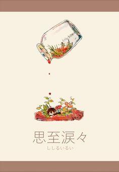 Kagerou Project, Kisaragi Shintaro