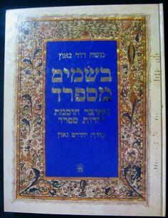 JUDAICA - SPICES OF SPAIN -HEBREW -LADINO JEWISH BOOK ISRAEL / YORAM GAON 1989