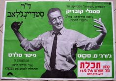 DR STRANGELOVE HEBREW MOVIE POSTER 1976 STANLEY KUBRICK PETER SELLERS FILM Dr Strangelove, Stop Worrying, Typography, Lettering, Stanley Kubrick, Classic Movies, Revolution, Lost, Learning
