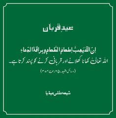 Eid Mubarik, Ali Quotes, Multimedia, Islamic, All Quotes