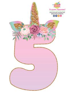 Цифра 5 в стиле единорог с рогом и ушками шаблон для печати (Unicorn birthday number 5  with horn ears printable templlate)