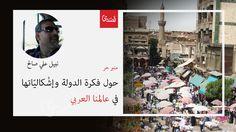 حول فكرة الدولة وإشْكاليّاتها في عالمنا العربي