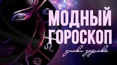 МОДНЫЙ ГОРОСКОП для знаков зодиака